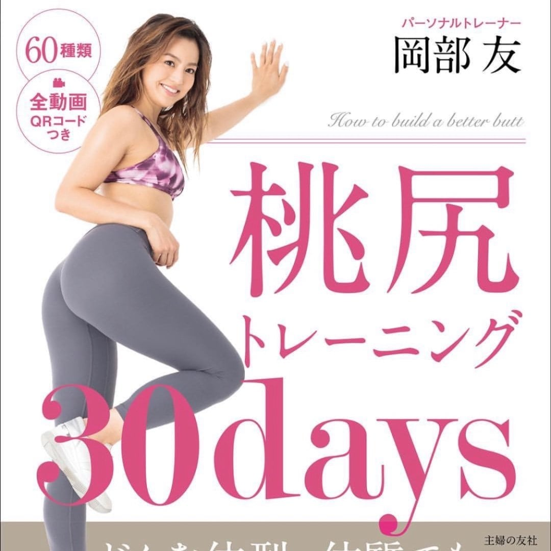 Tomo Okabe Personal Trainer in Japan