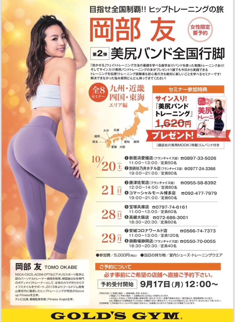 Tomo Okabe - Spice Up Fitness